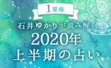 石井ゆかりが読み解く 2020年上半期の占い(1星座)