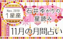 石井ゆかりの星読み 2019年11月の月間占い(1星座)