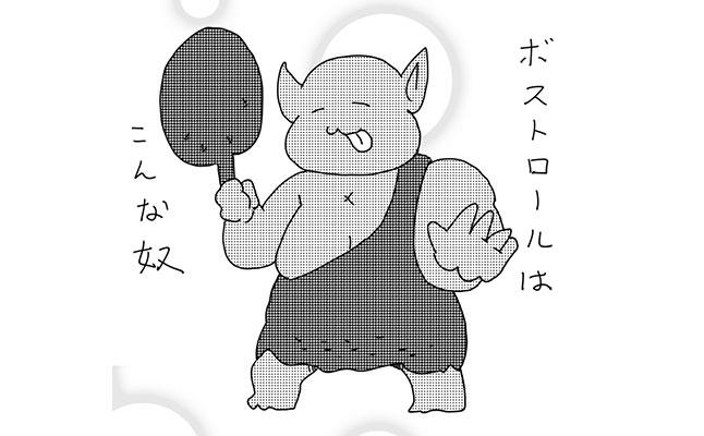 カレー沢薫 アクマの辞典_43 ダ行 だめんず