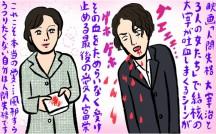 辛酸なめ子の妄想レッスン 太宰治 人間失格