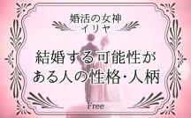 婚活の女神・イリヤ「結婚する可能性がある人の性格・人柄」【無料占い】