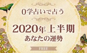 0学で占う「2020年上半期の運勢」【無料占い】