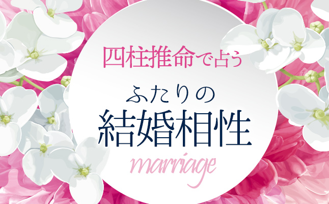 四柱推命で占う二人の結婚相性