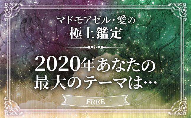 マドモアゼル愛の極上鑑定「2020年あなたの最大のテーマは…」【無料占い】