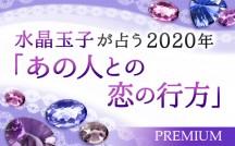 水晶玉子が占う2020年の恋愛運「あの人との恋の行方」