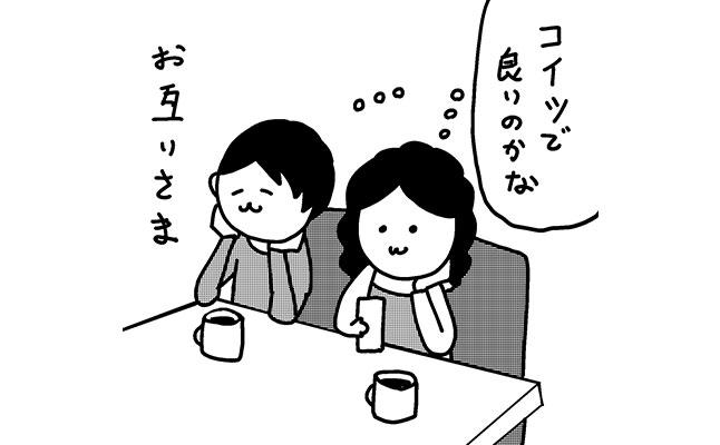 【カレー沢薫 アクマの辞典】カ行 倦怠期