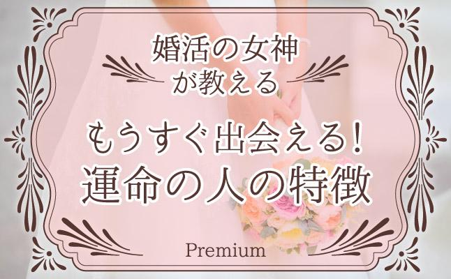 婚活の女神イリヤが占う「あなたの運命の人、その見た目の特徴は…」【無料占い】