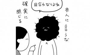 【カレー沢薫 アクマの辞典】マ行 目が合う