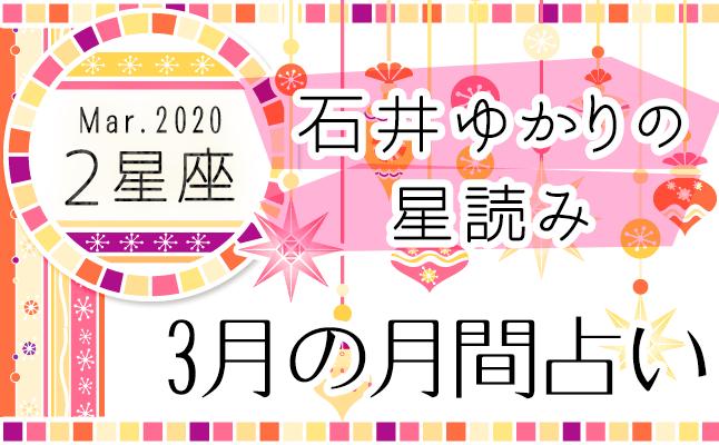 石井ゆかりの星読み 2020年3月の月間占い(2星座)