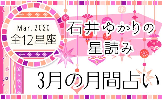 石井ゆかりの星読み 2020年3月の月間占い(12星座)