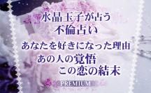 【不倫占い】水晶玉子が占う「あなたを好きになった理由、あの人の覚悟、この恋の結末」
