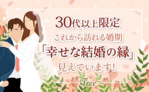 30代以上限定 これから訪れる婚期「幸せな結婚の縁、見えています!」【無料占い】
