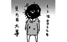 ラ行「ルックス」【カレー沢薫 アクマの辞典】