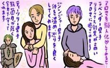 【辛酸なめ子の恋愛ホルモンアップ・妄想レッスン】アロマ男子