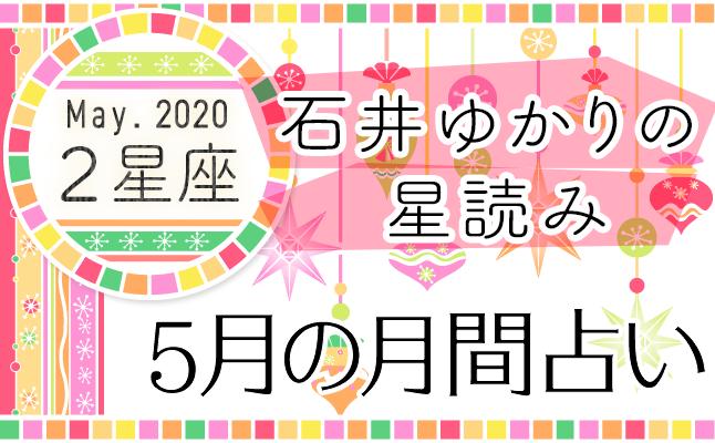 石井ゆかりの星読み 2020年5月の月間占い(2星座)