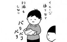 【カレー沢薫 アクマの辞典】ガ行 幻滅