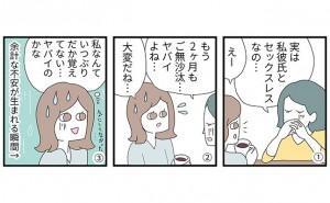 【描き子のモヤモヤ解剖ノート】セックスレス