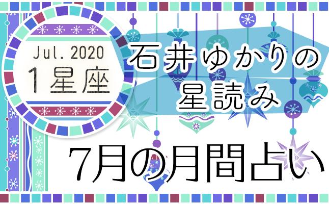 石井ゆかりの星読み 2020年7月の月間占い(1星座)