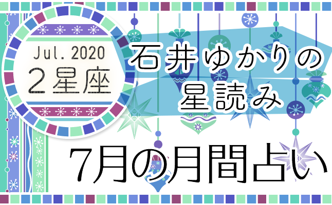 石井ゆかり 2020年7月の月間占い(2星座)(プレミアム有料占い)