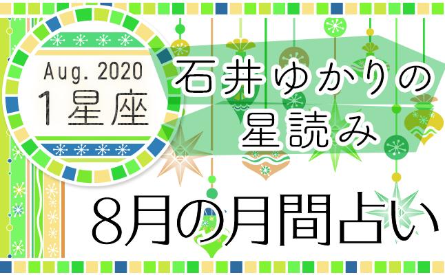 石井ゆかりの星読み 2020年8月の月間占い(1星座)