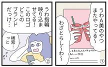 描き子のモヤモヤ解剖ノート 匂わせ女子