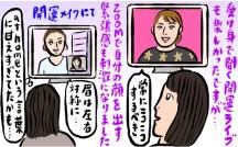 占いフェス2020【辛酸なめ子の妄想レッスン】