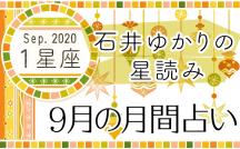 石井ゆかりの星読み 2020年9月の月間占い(1星座)