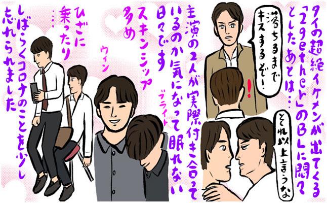 【辛酸なめ子の妄想レッスン】 2gether The Series
