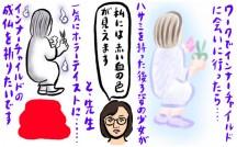インナーチャイルドワーク【辛酸なめ子】
