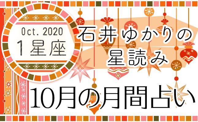 石井ゆかり 2020年10月の月間占い(1星座)(プレミアム有料占い)