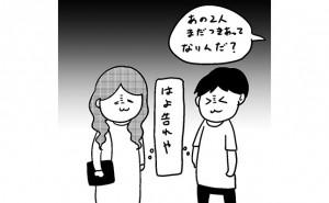 「惚れた弱み」【カレー沢薫 アクマの辞典 第66回】