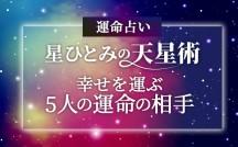星ひとみの天星術・恋愛鑑定「幸せを運ぶ5人の運命の相手」