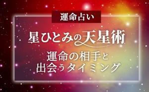 星ひとみの天星術【恋愛占い】「運命の相手と出会うのはこのタイミング」(無料占い)
