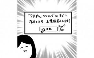 【カレー沢薫 アクマの辞典 第67回】 マ行 元カレ