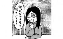 ヤ行「やきもち」【カレー沢薫 アクマの辞典 第68回】