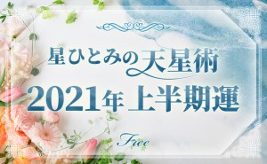 星ひとみの天星術で占う「2021年の上半期の結婚運」
