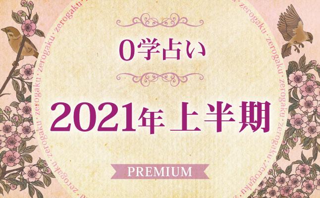 【2021年の運勢】0学占術で占う「2021年上半期あなたの運勢」(無料占い)