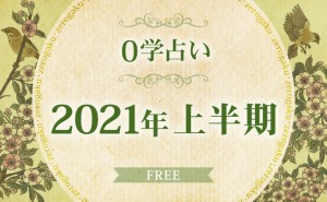 0学占い2021年上半期の運勢(無料占い)