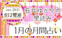 石井ゆかりの星読み 2021年1月の月間占い(12星座)_eyecatch