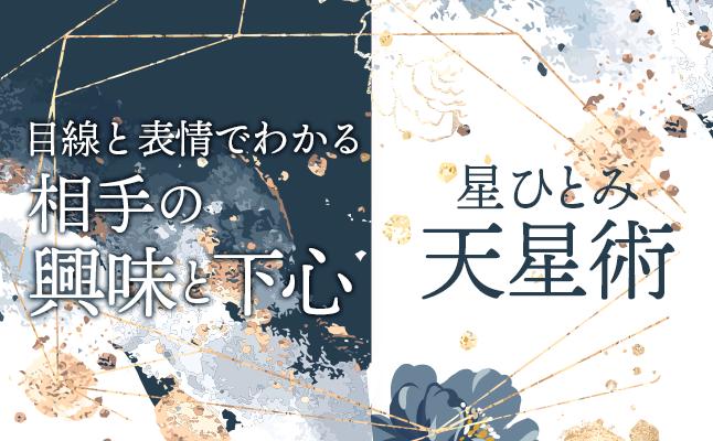 星ひとみの天星術「目線と表情でわかる、相手の興味と下心」【無料占い】